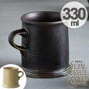 マグカップ コーヒーマグ SLOW COFFEE STYLE Specialty コーヒーカップ 330ml ( 磁器製 食器 マグ コップ 食洗機…