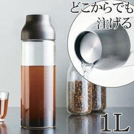 キントー KINTO 冷水筒 ピッチャー 耐熱 1L ガラス CAPSULE カプセル ウォーターカラフェ ステンレスリッド 水差し 麦茶ポット ( 食洗機対応 電子レンジ対応 ポット 麦茶 水差しポット 冷水ポット )