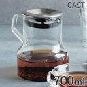キントー KINTO ティーポット CAST キャスト 700ml 耐熱ガラス製 ( 紅茶ポット 急須 ガラスポット ポット ガラ…