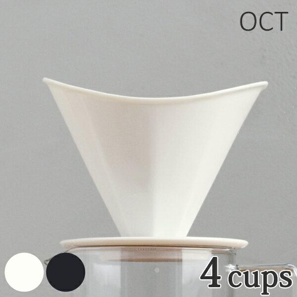 コーヒーブリューワー OCT ドリッパー 4cups 4カップ ( コーヒードリッパー 電子レンジ対応 食洗機対応 磁器 ブリューワー 4cup 4カップ用 コーヒーウェア コーヒー 自宅 日本製 )