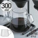 キントー KINTO コーヒーサーバー ジャグ SLOW COFFEE STYLE 300ml 2cups 2杯 300ml 耐熱ガラス ( コーヒーポ…