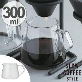 キントー KINTO コーヒーサーバー ジャグ SLOW COFFEE STYLE 300ml 2cups 2杯 300ml 耐熱ガラス ( コーヒーポット コーヒーピッチャー ジャグ ポット ガラス製 食洗機対応 2cup 2カップ用 コーヒーウェア スローコーヒースタイル )