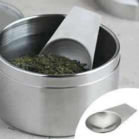 キントー KINTO ティースクープ LEAVES TO TEA ステンレス 茶さじ ( 茶匙 ティースプーン ミニスプーン 緑茶 紅茶 コーヒー お茶 茶葉 スプーン 茶道具 茶入れ ミニ 小さい おしゃれ 食洗機対応 )