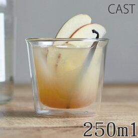 キントー KINTO ロックグラス 250ml CAST ダブルウォール コップ ガラス おしゃれ ( ガラスコップ カップ グラス 耐熱ガラス ガラスタンブラー 二重構造 ホット コールド 食洗機対応 電子レンジ対応 食器 ガラス食器 )