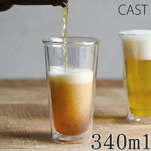 キントー KINTO ビアグラス 340ml CAST ダブルウォール コップ ガラス おしゃれ ( ガラスコップ カップ グラス 耐熱ガラス ビールグラス ビール ガラスタンブラー 二重構造 ホット