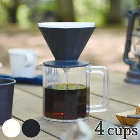 キントー KINTO コーヒーサーバー ドリッパー セット 600ml 4cups アルフレスコ ALFRESCO ( コーヒージャグ おしゃれ 食洗機対応 コーヒードリッパー コーヒーブリューワー コーヒー 珈琲 ブリューワー ジャグ )