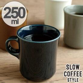 キントー KINTO マグカップ 250ml コーヒーマグ SLOW COFFEE STYLE コップ マグ 磁器 ( 食器 北欧 カップ 食洗機対応 無地 ギフト )
