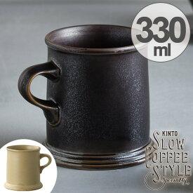 キントー KINTO マグカップ 330ml Specialty SLOW COFFEE STYLE コップ マグ 磁器 ( 食器 北欧 カップ 食洗機対応 )