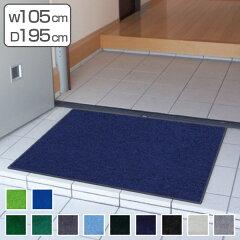玄関マット屋内用スタンダードマットECO105×195cm寒色系