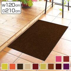 玄関マット屋内用スタンダードマットECO120×210cm暖色系