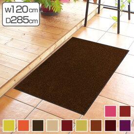 玄関マット 屋内用 スタンダードマットECO 120×285cm 暖色系 ( 送料無料 業務用 室内 エントランスマット 洗える )
