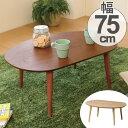 テーブル ローテーブル 幅75cm オーバル型天板 ( 送料無料 カフェテーブル コーヒーテーブル 木製 サイドテーブル サブテーブル 机 木製テーブル 座卓 センターテーブル ソファサイド ミニテー