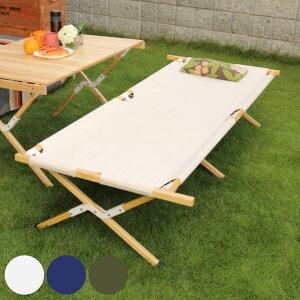 アウトドア コット ベッド ベンチ 木製 ウッド アペロ 幅190×奥行85×高さ40cm ( 送料無料 アウトドアベッド 長椅子 簡易ベッド キャンピングベット 折りたたみ 収納バッグ付き レジャーベッ