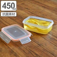 保存容器プラスチック製450ml密閉型抗菌電子レンジ対応