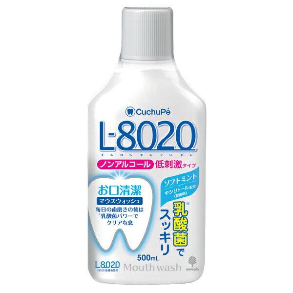 クチュッペ L-8020 マウスウォッシュ ソフトミント 500ml ノンアルコール ( L8020 乳酸菌 虫歯予防 歯磨き 口臭洗浄液 オーラルケア 二川浩樹教授 )