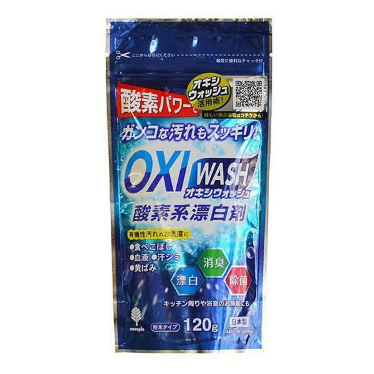 オキシウォッシュ 酸素系漂白剤 120g ( 酸素系 漂白剤 オキシ漬け オキシづけ カビ 漂白 除菌 消臭 掃除 掃除用品 清掃用品 お試し用 )