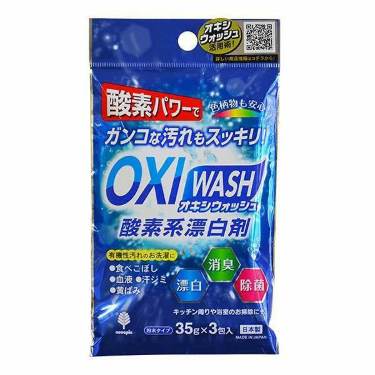 オキシウォッシュ 酸素系漂白剤 35g×3包入 ( 酸素系 漂白剤 オキシ漬け オキシづけ カビ 漂白 除菌 消臭 掃除 掃除用品 清掃用品 お試し用 )