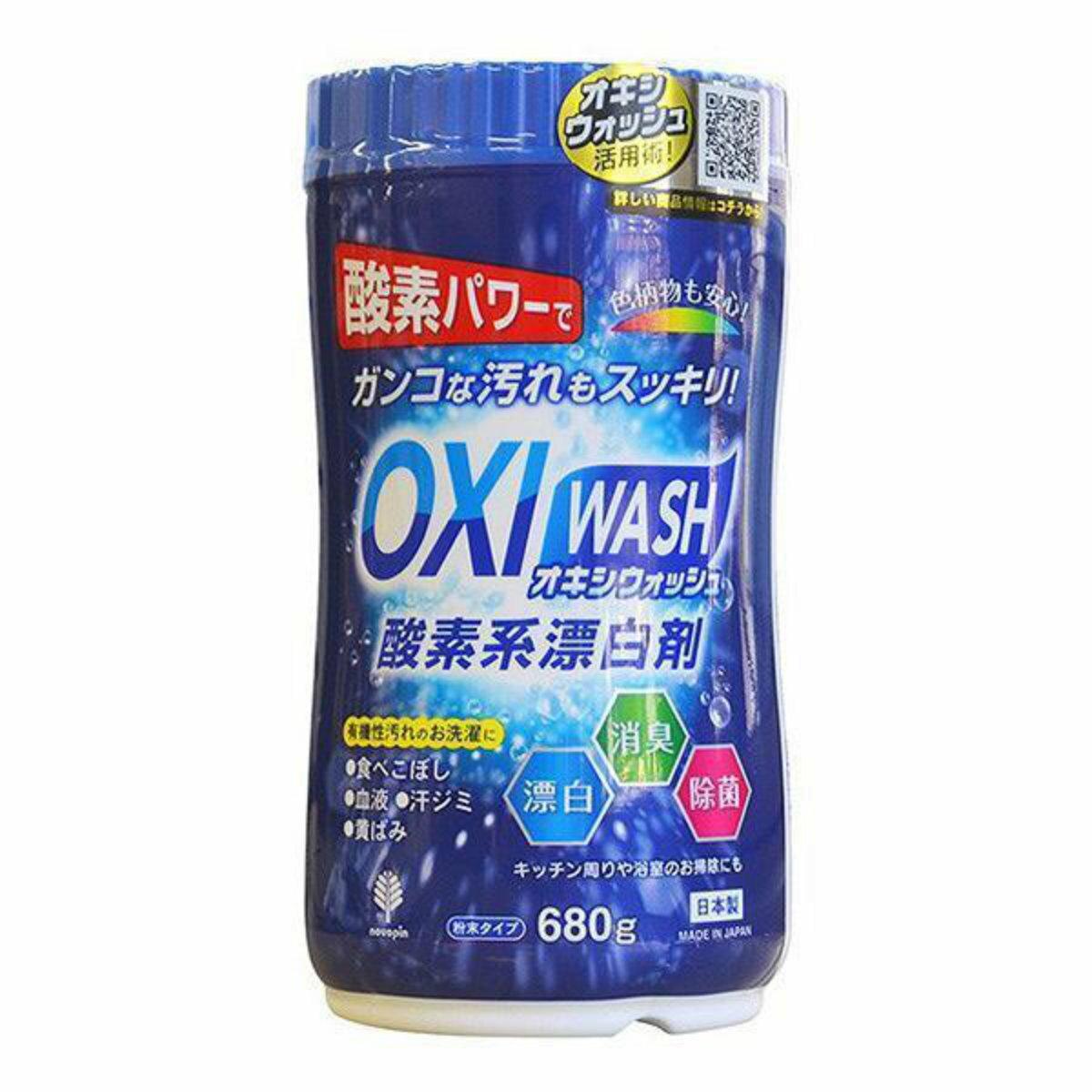 オキシウォッシュ 酸素系漂白剤 680g ボトル入 ( 酸素系 漂白剤 オキシ漬け オキシづけ カビ 漂白 除菌 消臭 掃除 掃除用品 清掃用品 お試し用 )