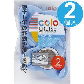 竿止め color CRUISE 竿ホルダー 2個入 ( 物干竿止め ズレない 洗濯グッズ 洗濯用品 )