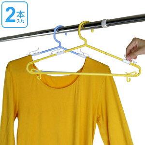 洗濯ハンガー カットソープレーンハンガー カラークルーズ color CRUISE ( フック式 物干し 洗濯物干し カットソー ニット Tシャツ 洗濯用品 洗濯物干し ハンガー )