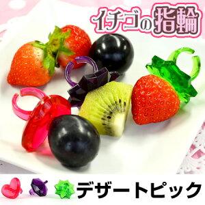 ピック デザートピック delijoy デリジョイ イチゴの指輪 ゆびわ型ピック ( フルーツピック お弁当グッズ お菓子作り )