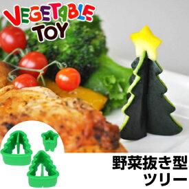 野菜抜き型 delijoy デリジョイ ベジタブルトイ ツリー ( 型抜き 抜き型 お弁当グッズ 飾り切り 型抜き 抜型 )