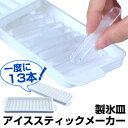製氷皿 フタ付き アイススティックメーカー delijoy デリジョイ ゆきポン スティック氷 ( アイストレー 製氷型 製氷器 アイストレイ 氷柱 蓋付き )