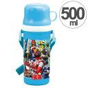 子供用水筒 宇宙戦隊キュウレンジャー 2ウェイプラスチックボトル 直飲み&コップ付 500ml ( キャラクター 軽量 食洗機対応 プラスチック製 2WAY キュウレンジャー すいとう )