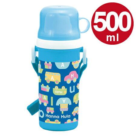 子供用水筒 Hanna Hula ハンナフラ のりもの コップ付直飲みプラボトル 500ml プラスチック製 ( プラボトル 2ウェイ 軽量 2way すいとう )