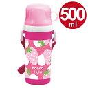 子供用水筒 Hanna Hula ハンナフラ いちご コップ付直飲みプラボトル 500ml プラスチック製 ( プラボトル 2ウ…
