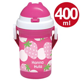 子供用水筒 Hanna Hula ハンナフラ いちご ストロー付きプラボトル 400ml ( プラスチック製 ストローホッパー 軽量 ストローボトル )