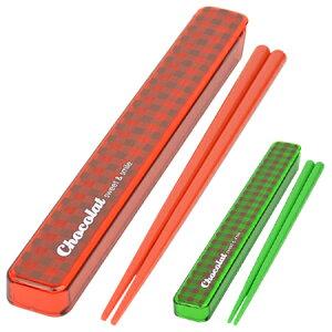 箸&箸箱セット ショコラ S 18cm ( 食洗機対応 スライド式 レディース 箸ケース はし ハシ 女性用 )