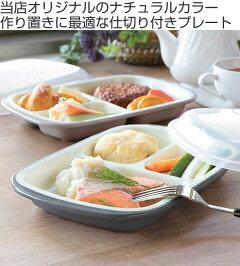 ランチプレートフタ付きプラスチック食器仕切り付き皿楽弁角型日本製同色3個セット