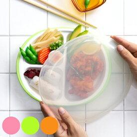 ランチプレート プラスチック 食器 フタ付きランチプレート 深め 丸型 プレート 楽弁 仕切り付き プラスチック製 ( 電子レンジ対応 食洗機対応 家弁 仕切り皿 お皿 時間差ごはん ワンプレートランチ 蓋付き 作り置き )