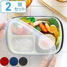ランチプレート プラスチック 食器 フタ付きランチプレート 角型 楽弁 仕切り付き 同色2個セット ( 電子レンジ対応 食洗機対応 家弁 仕切り皿 お皿 時間差ごはん ワンプレートランチ 蓋付き 作り置き )