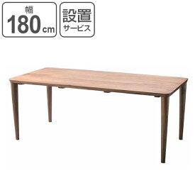 ダイニングテーブル 食卓 無垢材 オイル仕上げ 幅180cm ( 送料無料 天然木 無垢 ウォールナット 幅180cm 送料無料テーブル 木製 机 4人掛け 4人用 )