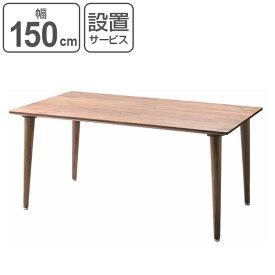 ダイニングテーブル 食卓 無垢材 オイル仕上げ アジャスター脚 幅150cm ( 送料無料 天然木 無垢 ウォールナット 幅150cm 送料無料テーブル 木製 机 4人掛け 4人用 )