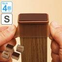 脚ピタキャップ イス・テーブル脚用 長方形用 S 4個入 ( アシピタキャップ イス いす 椅子 カバー 椅子脚カバー …