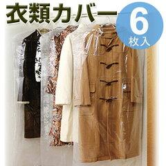 衣類カバーワンピース・コート用6枚入り