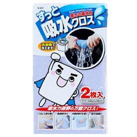 キッチンクロス すっと吸水クロス(2枚入り) 布巾 ( テーブルクロス ふきん キッチンタオル キッチン雑貨 用品 吸水性 )