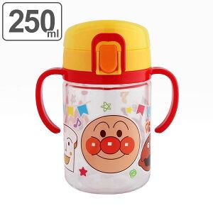 トレーニングマグ 250ml アンパンマン コップ飲みマグ ストローマグ ( ベビーマグ コップ 両手マグ 蓋付き 12ヶ月 1歳 コップ飲み 赤ちゃん ベビー フタ付き 持ちやすい )