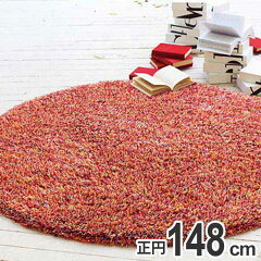 ラグマルチカラー円形148×148cm防ダニ