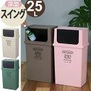 ゴミ箱 横型 フロントオープンダスト アースピース 深型  ( おしゃれ ごみ箱 ふた付 分別 ダストBOX くずかご …