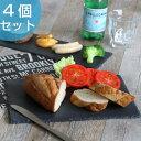 プレート スレートプレート スクエア スレート 洋食器 4個セット ( ディッシュプレート 石 皿 食器 ストーンプレート スレートボード ストーン 黒食器 北欧 )