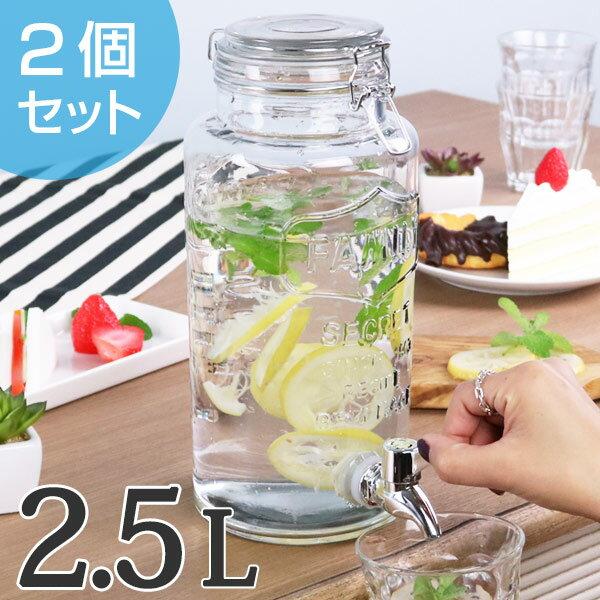 ドリンクサーバー 2.5L ガラス 蛇口付き 2個セット ( 梅酒 果実酒 ウォーターサーバー ガラス瓶 ガラス製 瓶 サングリア ジュース作り ドリンクディスペンサー )