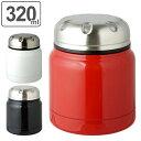 特価 スープジャー フードポット ステンレス クラップ アンブレラ 320ml ( 保冷 保温 弁当箱 保温弁当箱 スープポッ…