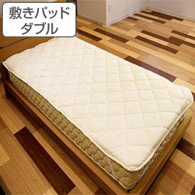 敷きパッド 洗える羊毛 ベッドパッド ダブル ( 送料無料 敷きマット 布団 ふとん 敷きパット マット パッド パット 薄い 軽い 日本製 国産 通気性 洗える ウール 寝具 )