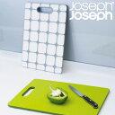 Joseph Joseph ジョゼフジョゼフ グリップトップ まな板 ジョセフジョセフ