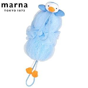 MARNA マーナ ボディタオル 背中も洗える シャボンボール アニマルミックス ペンギン ( ボディスポンジ バススポンジ 浴用タオル スポンジ 泡立てネット 泡立てスポンジ ボディータ