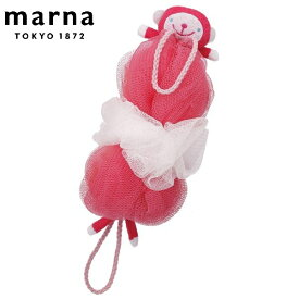 MARNA マーナ ボディタオル 背中も洗える シャボンボール アニマルミックス サル ( ボディスポンジ バススポンジ 浴用タオル スポンジ 泡立てネット 泡立てスポンジ ボディータオル タオル バス用品 風呂用品 泡立て )